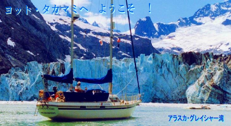 S/Y TAKAMAMI  ・ タカマミ
